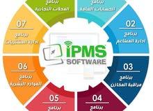 برامج محاسبية لادارة كافة المجالات والتخصصات المختلفة