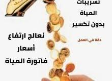 عزل خزانات المياه حي الملقا الرياض