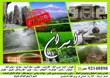 ايران لسفر والسياحه