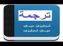 ترجمة للغتين العربية والانجليزية في وقت قصير
