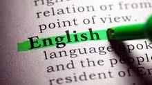 دروس خصوصية في اللغة الانجليزية