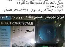 ميزان ديجيتال معمل 3 كيلو جرام دقة 0.01 جرام