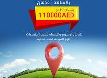 فرصة للوافدين بدولة الامارات للبيع اراضى تملك حر لجميع الجنسيات بمنطقة المنامة بعجمان