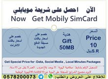 شريحة موبايلي بسعر رخيصmobily SimCard special price