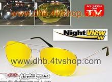 نظارة hd لحماية العين اثناء السواقة من اشعة الشمس العلية او اضاءة الكشافات المزعجة