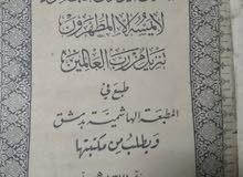 قران قديم من المطبعه الهاشميه