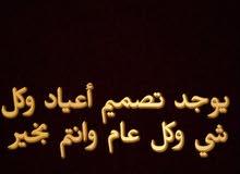 تصميم أعياد وكل شي وسنابات ومحلات و اصمم صوره لك في العيد