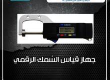 جهاز قياس السمك الرقمي