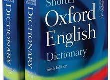 قاموس اكسفورد انجلش
