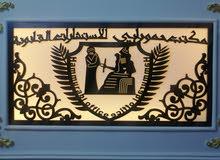 مكتب حمو رابي للمحاماة والاستشارات القانونية