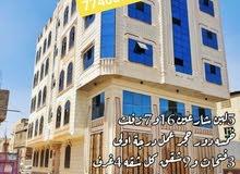 عمارة في صنعاء  للبيع