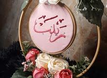 ستاند من الورد مع التطريز