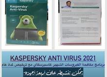 برنامج كاسبرسكي انتي فيروس 2021 لاربعة أجهزه