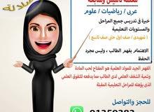 معلمه عربى ورياضيات وعلوم تأسيس كامل ممتاز
