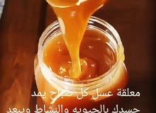 للبيع العسل اليمني الفاخر