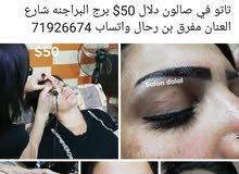 تاتو في صالون دلال 50$برج البراجنه شارع العنان مفرق بن رحال  واتساب 71926674