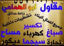 مقاول ابو الهمامي لجميع اعمال البناء وجميع اعمال التشطيبات