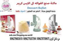 جهازصنع الفواكه الى الايس كريم  Dessert bulletDESSERT BULLET