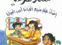 معلم تأسيس ومتابعة
