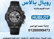 مطلوب ساعه هبلوت ذهب بلالماظ للشراء باعلي سعر كاش وفورا