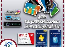 جميع بطاقات الشحن لجميع الألعاب والاستور والايتونز وغيرها