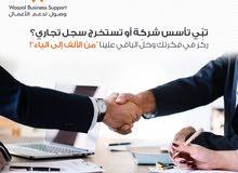 تأسيس الشركات واستخراج السجلات التجارية