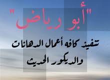 منير أبو رياض لتنفيذ كافه أعمال الديكور والدهان