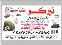 تركيب كهرباء دش في المعادي زهراء المعادي في اي مكان في مصر