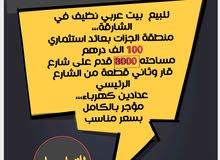 للبيع بيت عربي اسثماري الشارقة الجزات