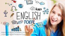 دوره لغه english