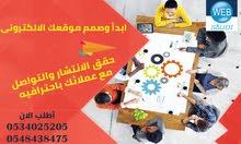 شركه ويب السعودية لتصيم وبرمجة المواقع الالكترونيه