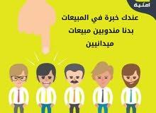 مطلوب موظفين وموظفات مبيعات