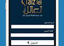 شركة تعز تل لخدمات الاتصالات اليمنيه والحوالات الماليه