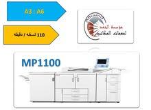 الة تصوير المستندات  MP1100