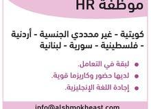 فرصة عمل موظفة HR