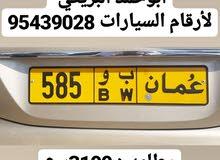 رقم: 585 _ ب و ابو حمد البريكي لبيع وشراء ارقام المركبات