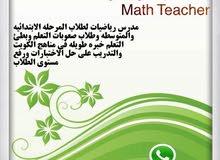 مدرس رياضيات محترف