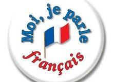 مدرس اول لغة فرنسية
