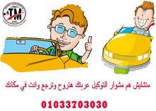 انقل عربيتك التوكيل دلوقتي في اسرع وقت واقل سعر(3)