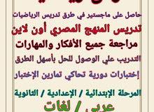 معلم رياضيات المسار المصري