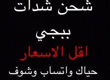 شحن شدات ببجي باقل الاسعار عن طريق ال ID