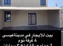 بيت للإيجار مدينة عيسى 320