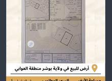 أرض للبيع في ولاية بوشر منطقة العوابي