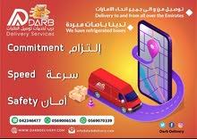 درب لخدمات توصيل الطلبات جميع امارات الدوله