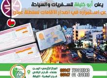 فيز مستثمرين لسلطنه عمان