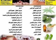 عيادة الأعشاب والعلاج الطبيعي