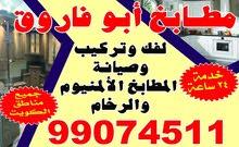 مطابخ أبو فاروق