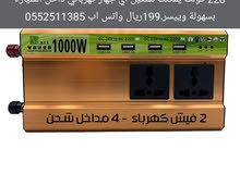 الآن مع محول طاقة بقوة 1000 واط تيار مستمر من 12 - 220 فولت يمكنك تشغيل أي جها