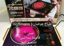 #طباخ_هوفمان ( Hoffmans ) أجود وأفضل أنواع الطباخات
