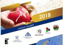 الملتقى الليبي الدولي للصناعات الدوائية و الخدمات الطبية